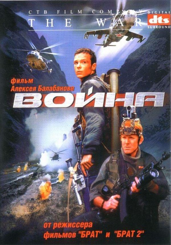 voyna 2002 war balabanov