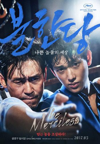 The_Merciless Korean movie
